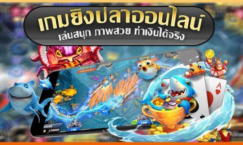 เกมยิงปลาออนไลน์ สะดวกสบายเดิมพันผ่านหน้าจอมือถือที่เชื่อมต่ออินเทอร์เน็ต