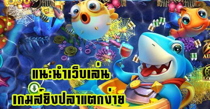 สมัครสมาชิก การเล่น เกมยิงปลาออนไลน์