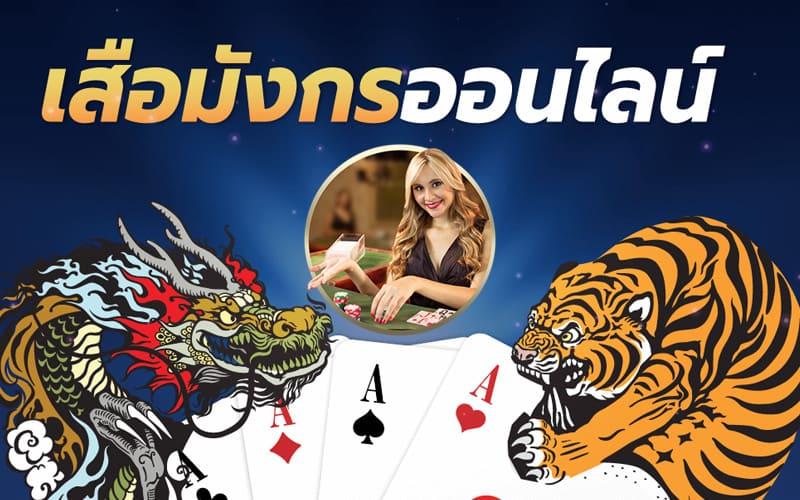 การลงทุนด้วยไพ่ เสือมังกรออนไลน์